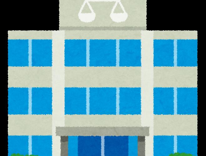 民事調停 裁判所