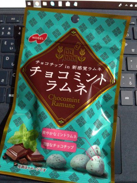 チョコミント ラムネ