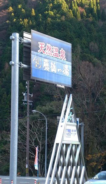 道の駅 東海環状自動車道