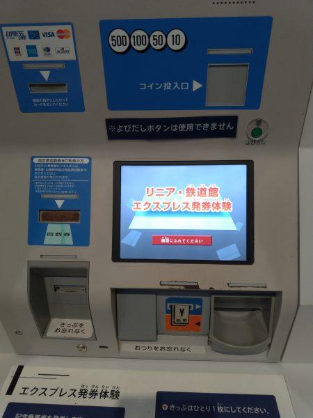 改札 発券機